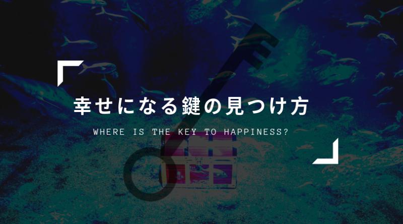 幸せになる鍵の見つけ方