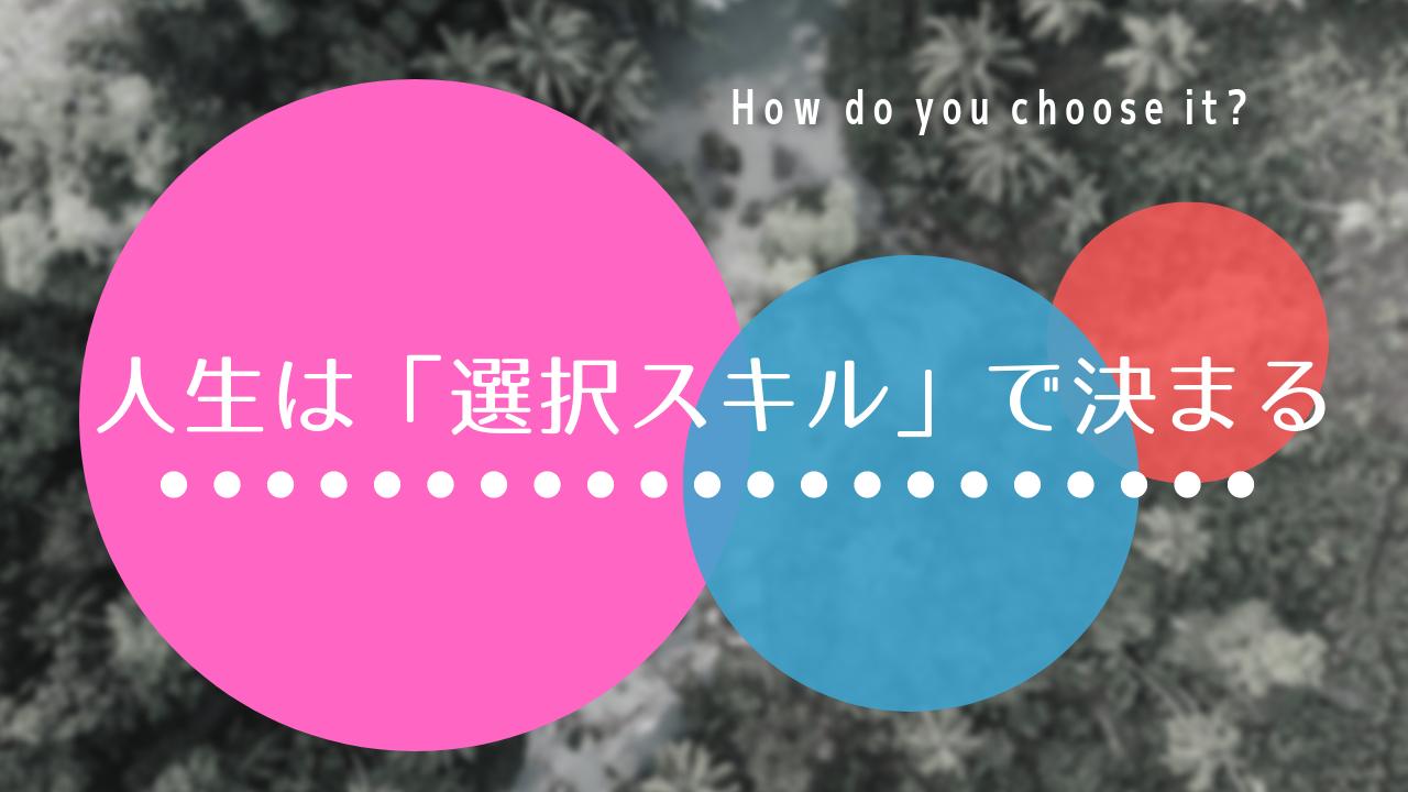 人生の選択,選択の仕方,アイザワワークス,アイザワブログ