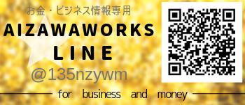 アイザワLINEお金ビジネス アイザワブログ