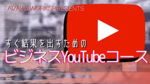 YouTubeコンサル YouTube講座 アイザワワークス