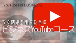 ビジネスYouTubeコース01