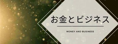 お金とビジネス アイザワワークス